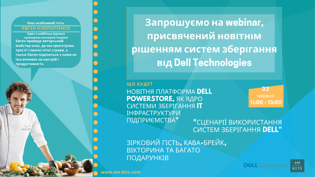 Системи зберігання Dell
